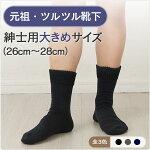 紳士毛混ツルツル靴下大きめサイズ[26~28cm]