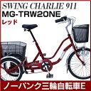 スィングチャーリー/アクティブ911 20インチ ノーパンク三輪自転車 MG-TRW20NE【ワインレッド) ミムゴ 【送料無料】