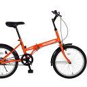 20インチ折畳み自転車 FDB20(オレンジ)MG-FCP2...
