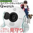 【送料無料】I・O DATA/アイオーデータ ネットワークカメラ Qwatch TS-WRLP【スマホでチェック】高画質 監視 防犯カメラ Wi-Fi ペット 子供 介護 見張り番