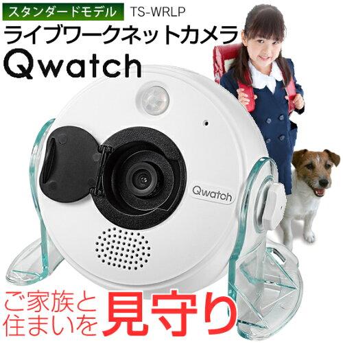 I・O DATA/アイオーデータ ネットワークカメラ Qwatch TS-WRLP...