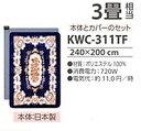 落ち着いた色合いのホットカーペット広電 3畳用電気カーペット(カバー付) KWC-311TF ホットカ...