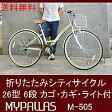 マイパラス 折畳シティサイクル M-505-NA ナチュラル 26型6段 【送料無料】
