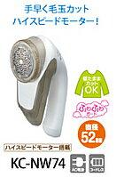 【新商品】泉精器製作所 毛玉取り器 KC-NW74-C 毛玉カットとるとる けだまとり 【RCP】