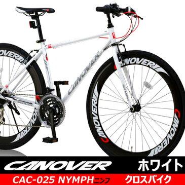 【送料無料】CANOVER (カノーバー) クロスバイク 700CCAC-025-VV NYMPH (ニンフ)【ホワイト】シマノ製21段ギア 通勤通学 スポーティ