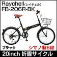 レイチェル 20インチ折りたたみ自転車 FB-206R 24213 ブラック 【送料無料】オオトモ