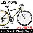LIG MOVE 700C ロードバイク 19246 ブラック【送料無料】シマノ製7段変速 オオトモ