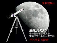 初心者でも安心!一番人気があり後悔しない使いやすい天体望遠鏡ですビクセン 屈折式天体望遠...
