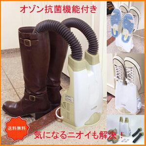 ★レビューを書いて送料無料!!★ブーツやシューズの乾燥に!いつも足元を清潔にオゾン抗菌機...