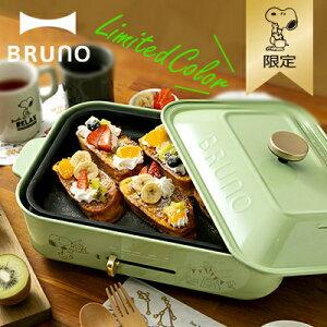 【限定カラー】 BRUNOコンパクトホットプレート/PARTY