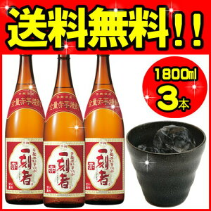 【送料無料】全量芋焼酎 一刻者 赤 1800ml 芋焼酎 3本セット【小牧醸造/鹿児島】
