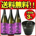 【あす楽】【送料無料】紫の赤兎馬 1800ml 芋焼酎 3本セット 【濱田酒造/鹿児島】