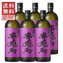 【送料無料】紫の赤兎馬720ml芋焼酎6本セット【濱田酒造/鹿児島】