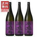 【送料無料】紫の赤兎馬1800ml芋焼酎3本セット【濱田酒造/鹿児島】