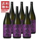 【送料無料】紫の赤兎馬1800ml芋焼酎6本セット【濱田酒造/鹿児島】