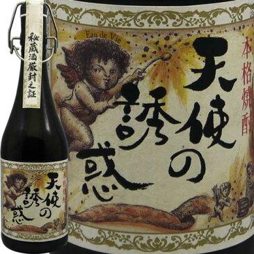 長い年月をかけて芋焼酎を極めた特別なお酒!!「秘蔵酒 天使の誘惑」720ml【西酒造/鹿児島】