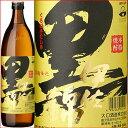 芋焼酎「黒伊佐錦」900ml【大口酒造/鹿児島】