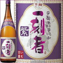 【限定出荷】全量芋焼酎一刻者紫1800ml芋焼酎【小牧醸造/鹿児島】