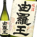 喜界島黒糖焼酎咲酒(ゑぐし) 由羅王(ゆらおう)25度1800ml【喜界島酒造/鹿児島】