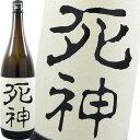 死神純米酒1800ml