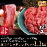 ☆総内容量1.1kg☆4、5人前近江牛しゃぶしゃぶセットお中元10P18Jun16