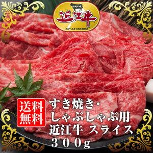 牛肉 自家牧場近江牛 すき焼き・しゃぶしゃぶ用近江牛 スライス 300gまとめ買い特典付