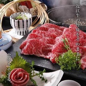 総内容量1.1kg4、5人前近江牛すき焼きセットお中元