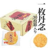 【 一枚丹念個包装 30枚箱入】 【日本の米100%、化学調味料 無添加 せんべい】【浪速のおかき屋 やまだ 】国産はちみつ 米油 りんご トマト