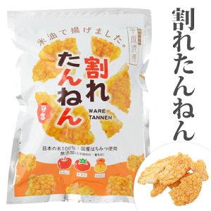 【日本の米100%、化学調味料無添加あられ/おかき】【浪速のおかき屋やまだ】【訳あり】割れたんねん140g
