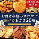 【選べるおかき20袋セット】【日本の米100%、化学調味料無