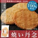 【日本の米100%、化学調味料無添加あられ/おかき】【浪速のおかき屋 やまだ 】【訳あり】 焼い丹念 割れ 200g
