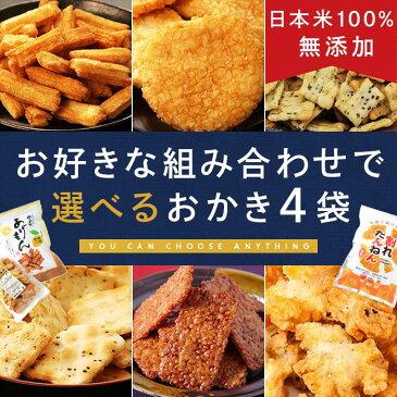 【選べるおかき4袋セット】【日本の米100%、化学調味料無添加あられ/おかき/煎餅/せんべい】【浪速のおかき屋 やまだ 】