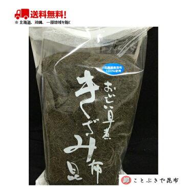 昆布 1kg 北海道産 きざみ昆布 こんぶ 業務用昆布