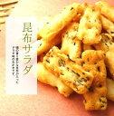 【富山銘菓・御菓蔵】富山は昆布の消費量NO1。「昆布サラダ 150g」 その1