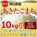 米 お米 10kg あきたこまち 30年岡山産 (5kg×2袋) 送料無料