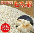 28年産岡山県産もち米10kg送料無料 お餅はもちろん赤飯・おこわに最適27年産のお米に2割ほど入れれば、粘りのあるお米に変身。