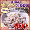 29年岡山県産プレミアム紫もち麦900g