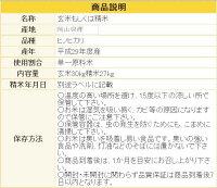 29年産岡山県産ひのひかり玄米30kg白米27kgヒノヒカリ/お米/【米30kg送料無料】【玄米30kg送料無料】北海道・沖縄は700円の送料がかかります。