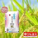 【無洗米】令和元年岡山県産 あきたこまち 20kg(5kg×4袋) 送料無料