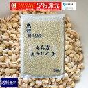 新麦 キラリもち麦 950g チャック付 令和元年岡山県産...