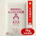 もっちもち大麦 5kg 令和元年岡山県産