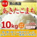 29年岡山県産あきたこまち10kg【5kg×2袋】