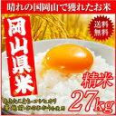 晴れの国岡山で穫れたお米27kg【9Kg×3袋】...