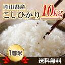 29年岡山県産コシヒカリ10kg【5kg×2袋】...