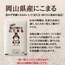 お米 5kg にこまる 岡山県産 (5kg×1袋) 令和2年産 送料無料 2