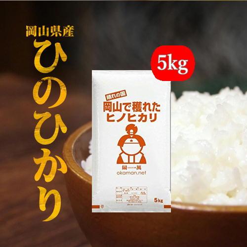 新米 令和2年産 5kg ひのひかり 岡山県産 (5kg×1袋) お米 送料無料...