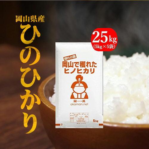 新米 令和2年産 25kg ひのひかり 岡山県産 (5kg×5袋) お米 送料無料...