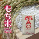 もち米 10kg (5kg×2袋) 岡山県産 送料無料