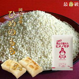 ヒメノモチ 5kg 岡山県産 (5kg×1袋) もち米 令和2年産 送料無料