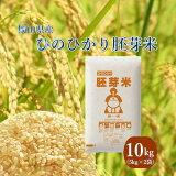 ひのひかり胚芽米 10kg 岡山県産 (5kg×2袋) 令和2年産 お米 送料無料